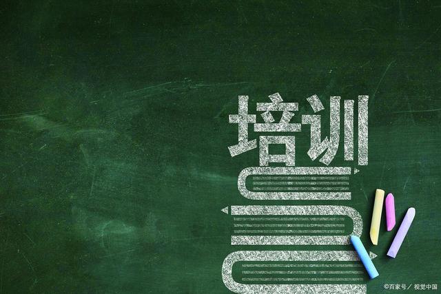 四部门发文:1+X证书试点相关证书培训费入学校预算