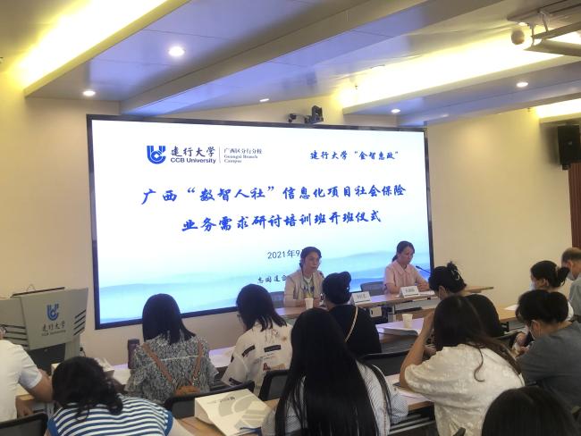 """2021年广西""""数智人社""""信息化项目社保业务需求研讨培训班在"""