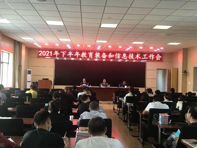 襄州区教育局召开秋季教育信息技术工作会议