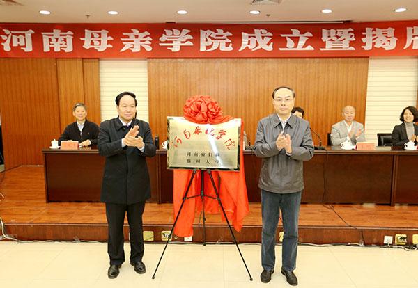 河南母亲学院2021年线上培训班招生简章
