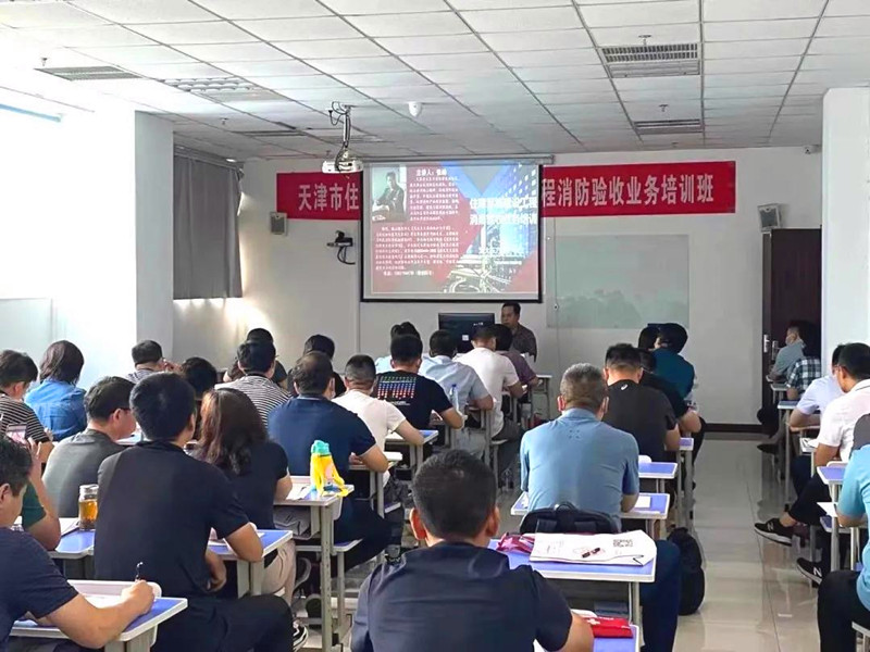 天津清大东方成功举办天津市住房和城乡建设系统建设工程消防验收