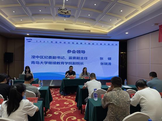 2021年青海省湟中区纪检监察干部能力提升培训班(第二期)圆