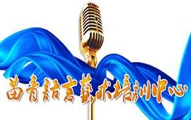 苗青语言艺术培训中心