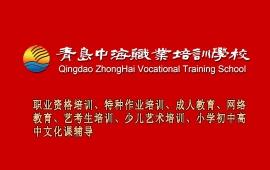 青岛中海职业培训学校