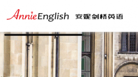 青岛安妮剑桥英语培训学校