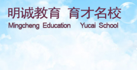 青岛明诚科技培训学校