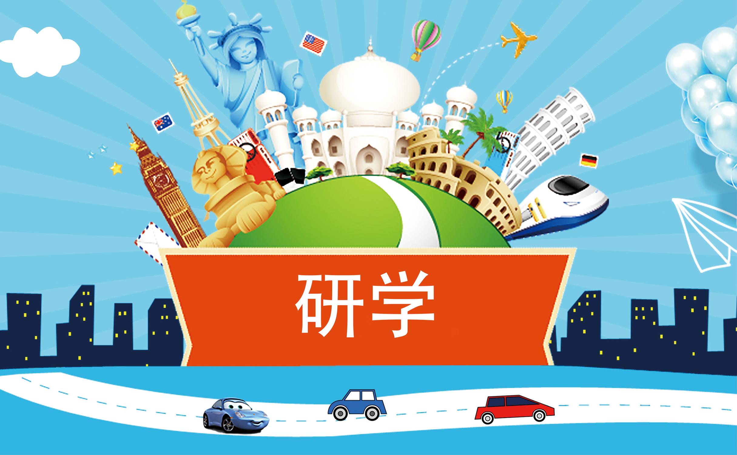 32个!首批河南省中小学研学旅行实践基地拟认定名单公示